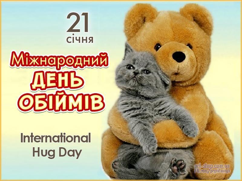 Привітання з Міжнародним днем обіймів / art-shop.com.ua