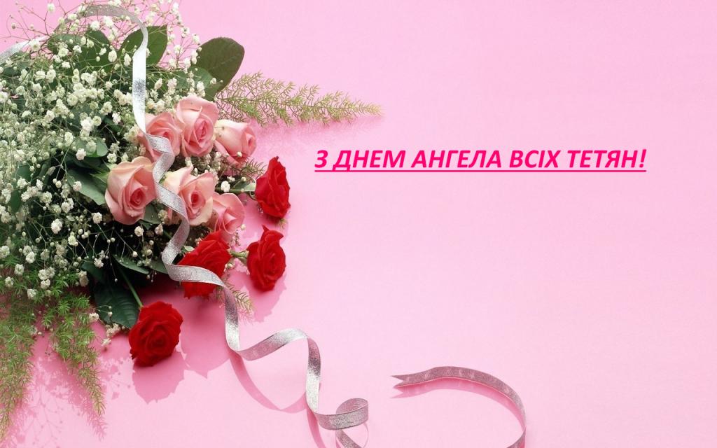 Тетянин день - листівки та картинки / narodna-pravda.ua