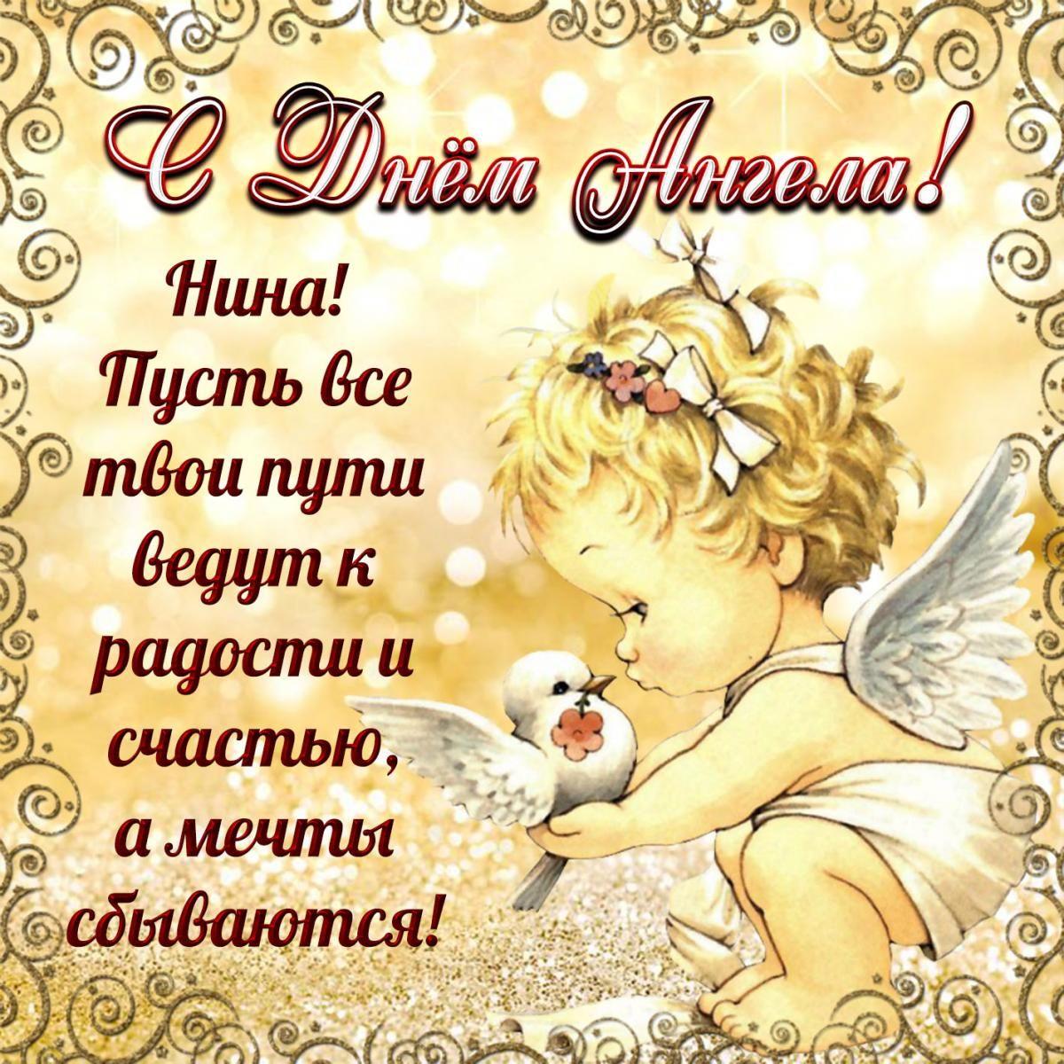 З іменинами Ніни поздоровлення / фото bonnycards.ru
