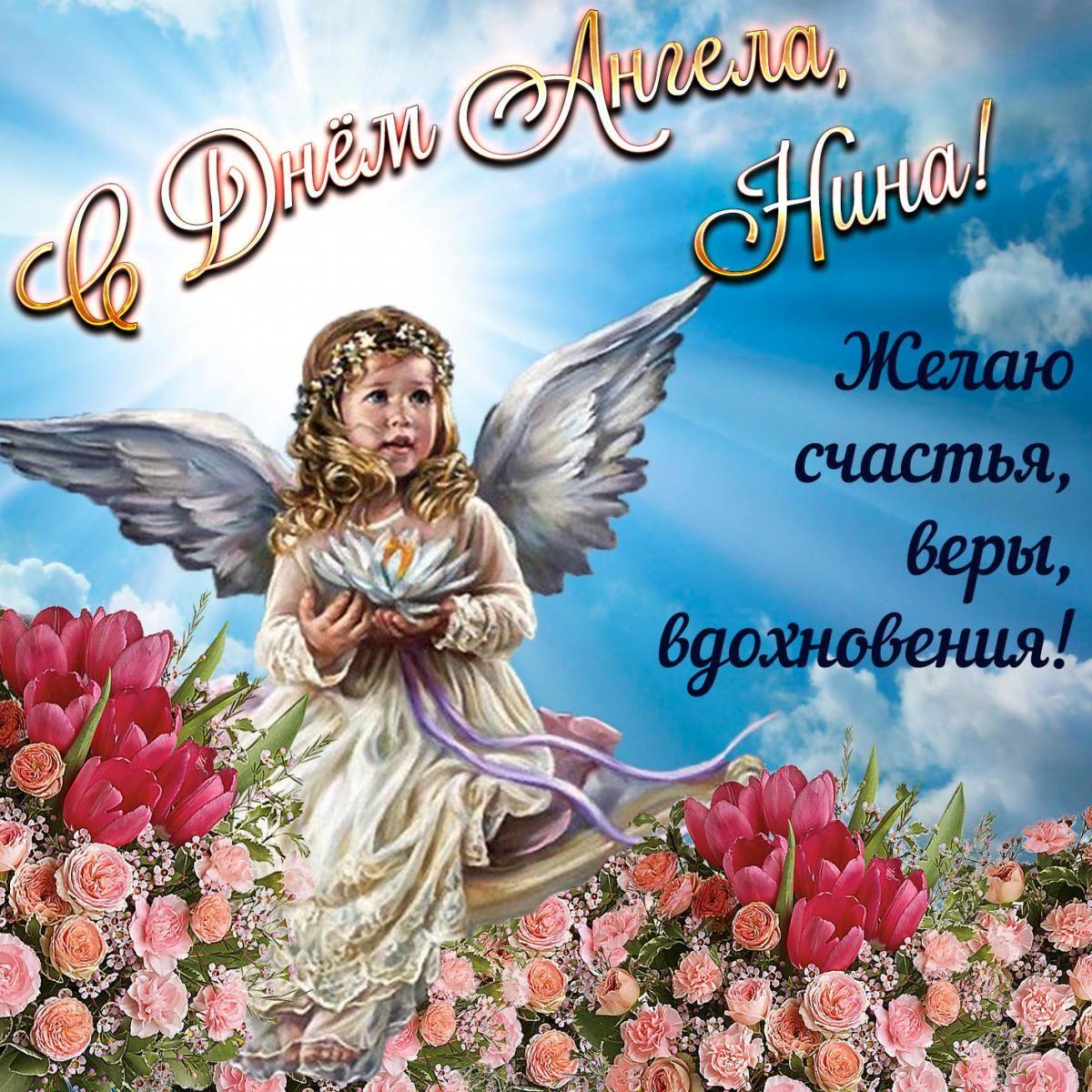 З Днем ангела Ніни листівки / фото bonnycards.ru
