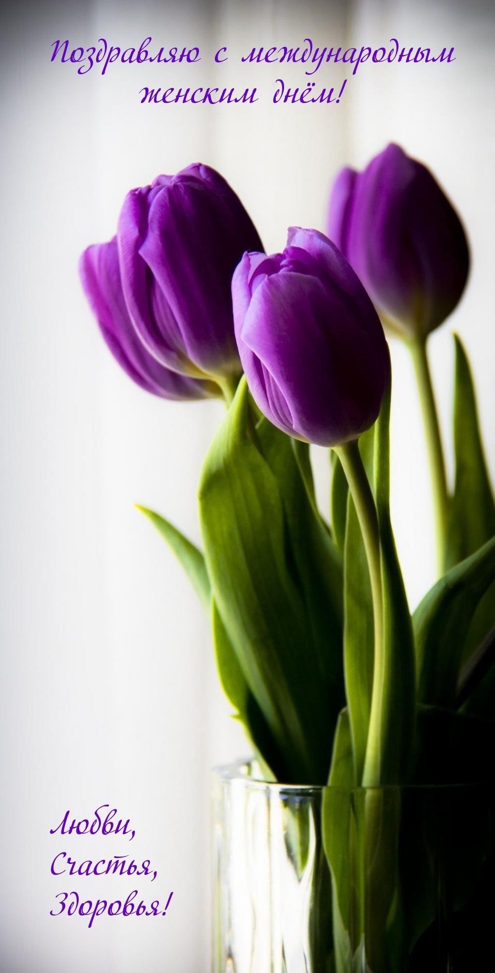 З 8 березня картинки / фото imagetext.ru