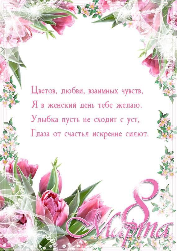 З 8 березня листівки / фото imagetext.ru