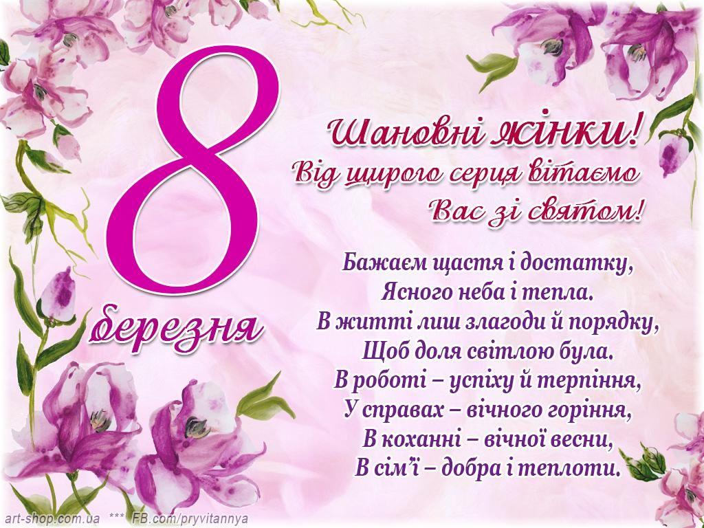 Привітання з Міжнародним жіночим днем / фото art-shop.com.ua