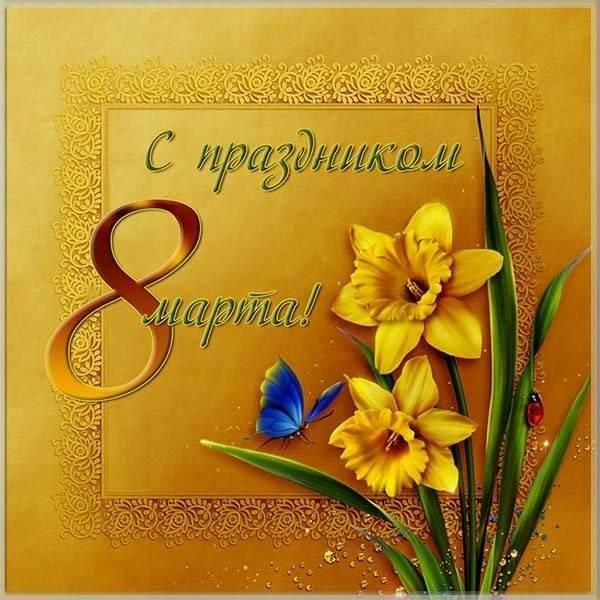 З жіночим днем 8 березня/ фото fresh-cards.ru
