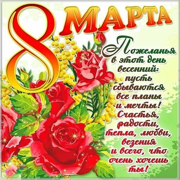 З 8 березня вірші картинки / фото fresh-cards.ru