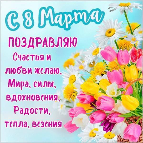 З 8 березня листівки / фото fresh-cards.ru