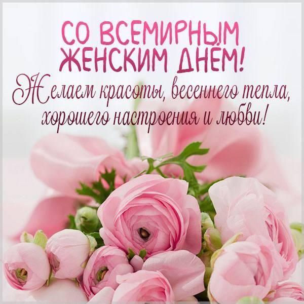 З 8 березня привітання / фото fresh-cards.ru