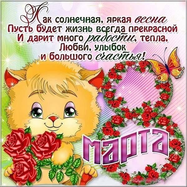 З 8 березня / фото fresh-cards.ru