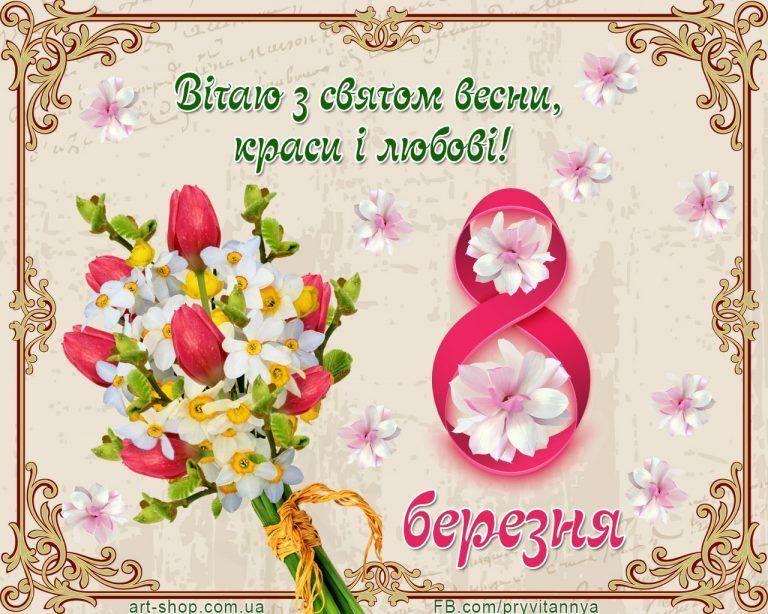 Привітання зі святом весни / art-shop.com.ua