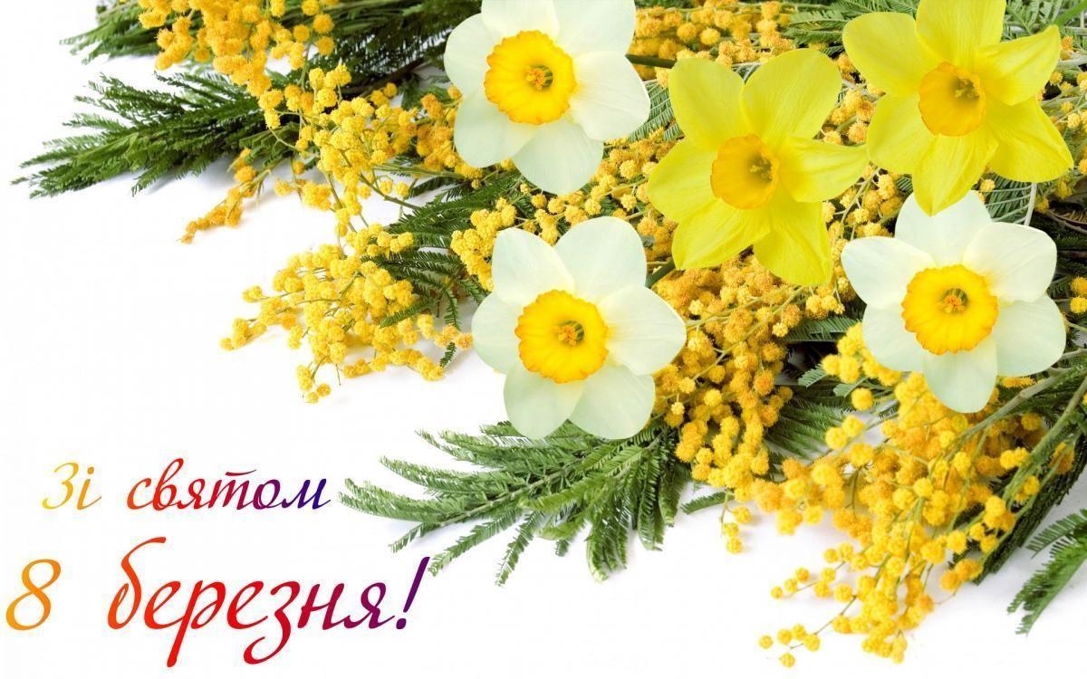 Привітання з 8 березня в картинках / sd.ua