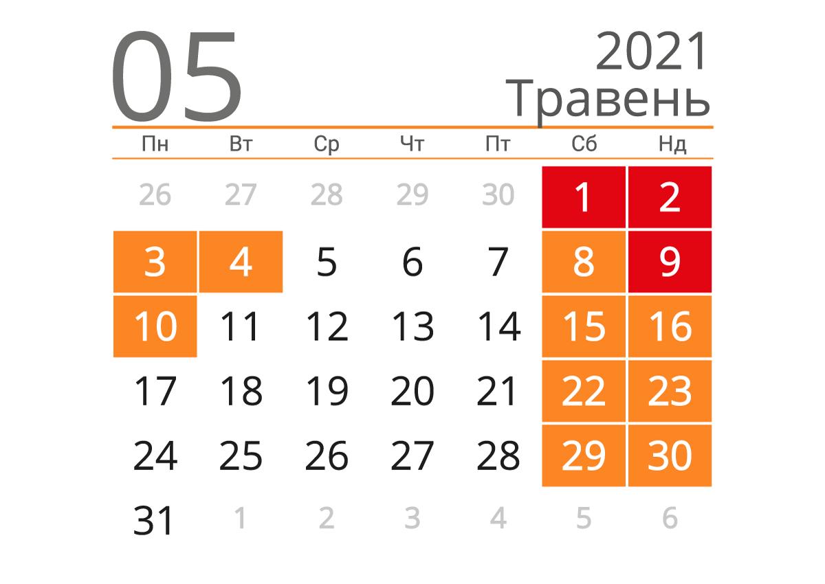 Календарь выходных на май 2021 / фото kalendari.co.ua