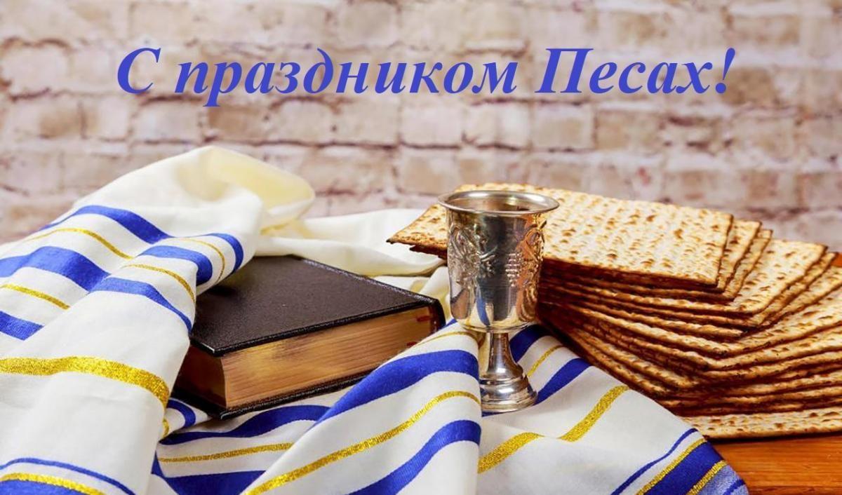 Песах традиции праздника / фото bipbap.ru