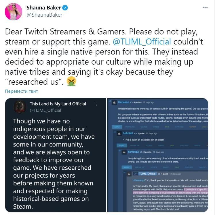 Шона Бейкер критикует украинских разработчиков / фото twitter.com/ShaunaBaker
