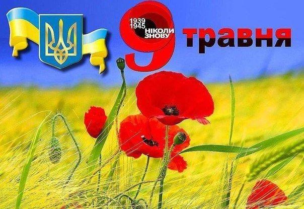 З Днем Перемоги 2021 / фото vesti.ua
