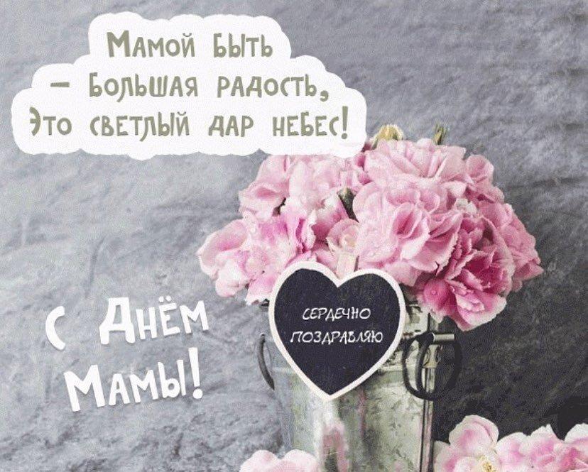 Картинки з днем матері / bipbap.ru