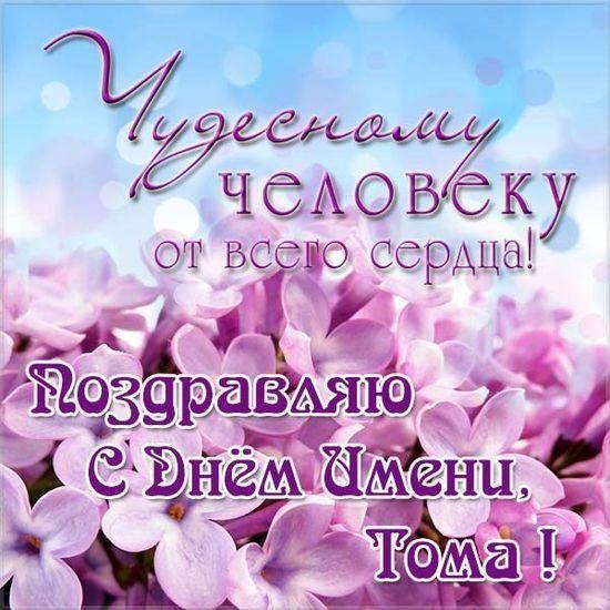 Привітання З Днем ангела Тамари / фото telegraf.com.ua