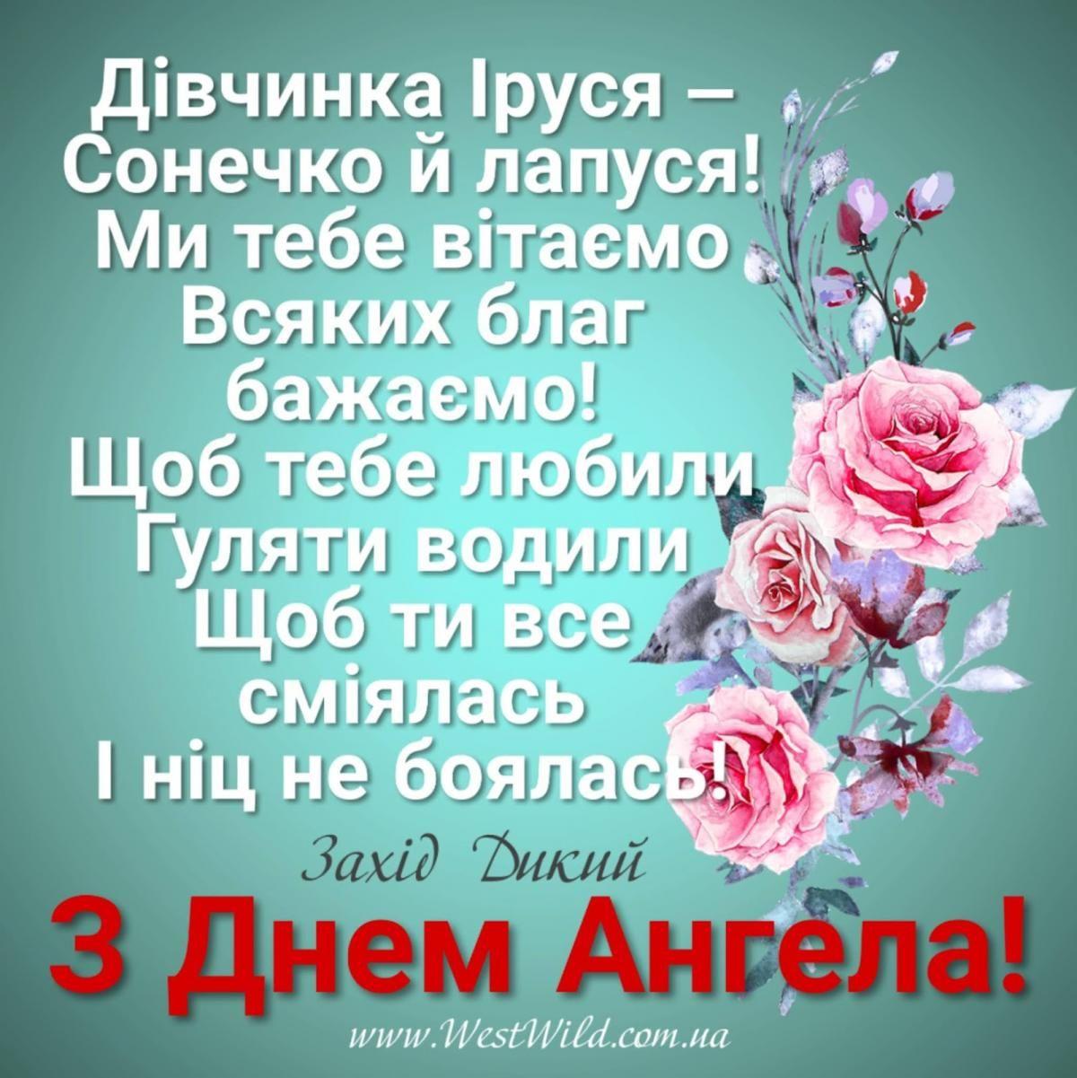 Привітання з Днем ангела Ірини / westwild.com.ua