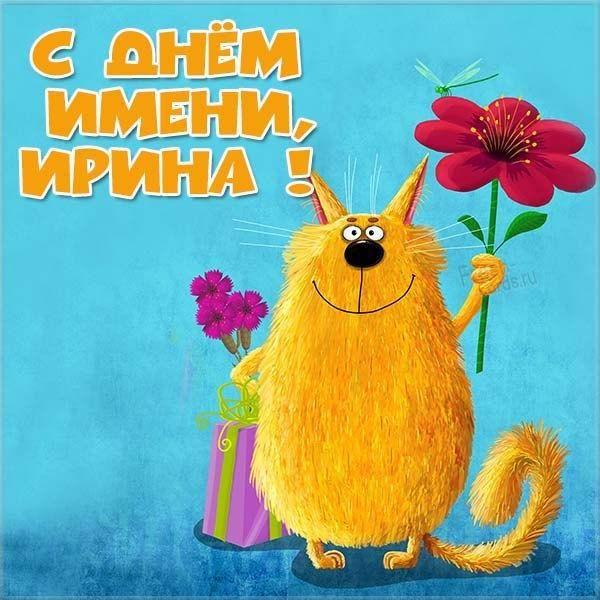 Картинки з днем Ірини/ fresh-cards.ru
