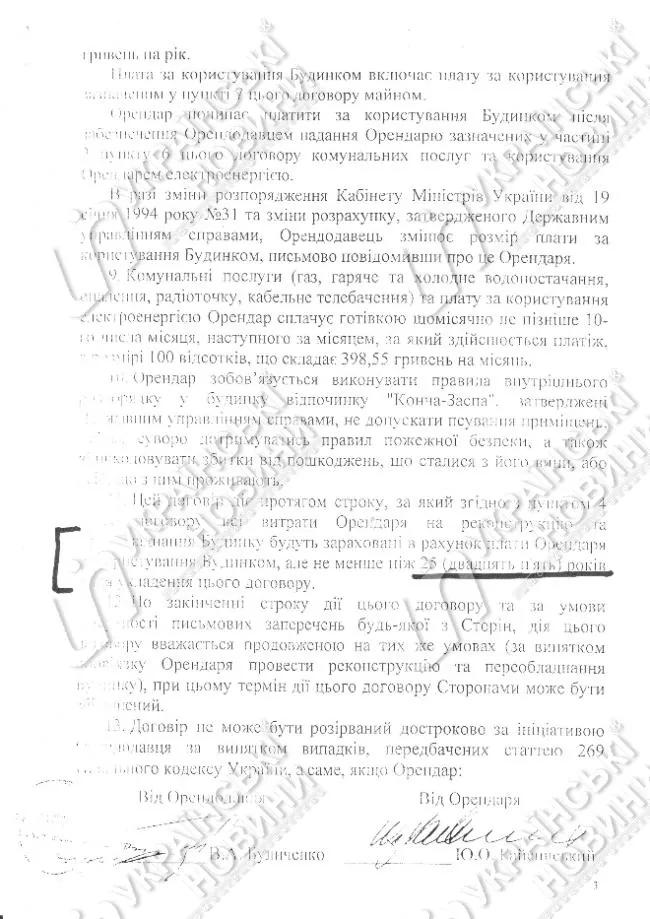 """У договорі Гайчинського йдеться, що """"витрати орендаря на реконструкцію будуть зараховані в рахунок плати орендаря будинком, але не менш ніж на 25 років"""" / фото """"Українські новини"""""""