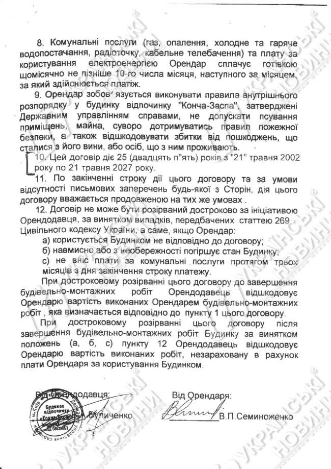 """У договорі Семиноженка, укладеному у 2002 році, йдеться, що жити на держдачі він може до 2027 року / фото """"Українські новини"""""""