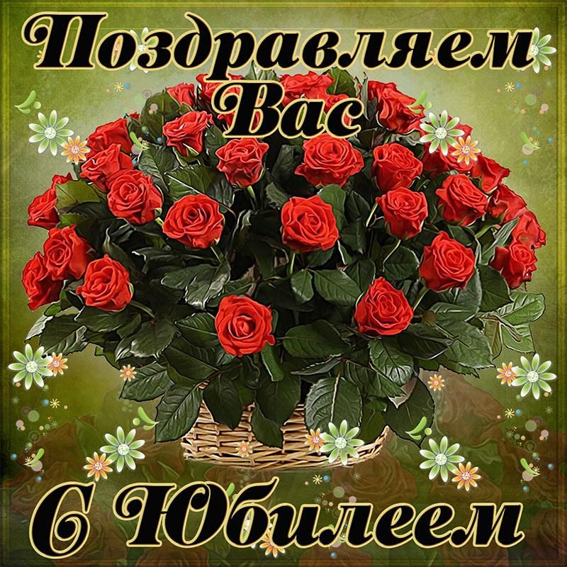 С юбилеем поздравления женщине / фото bipbap.ru