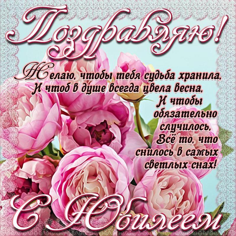 Поздравления с юбилеем в картинках/ фото bipbap.ru