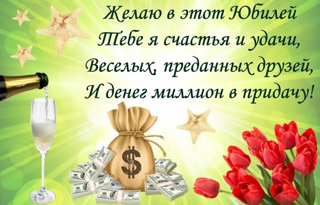 Поздравления с юбилеем женщине / фото bipbap.ru