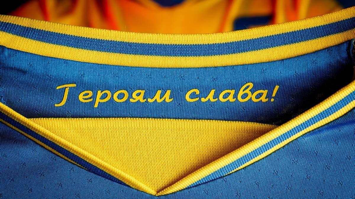 Нова форма української збірної / фото УАФ