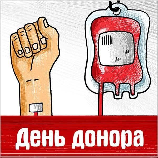 З Всесвітнім днем донора / фото fresh-cards.ru
