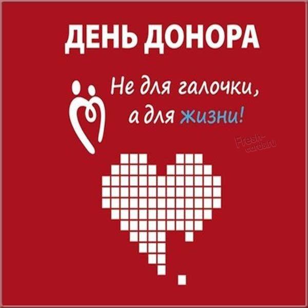 З Днем донора / фото fresh-cards.ru