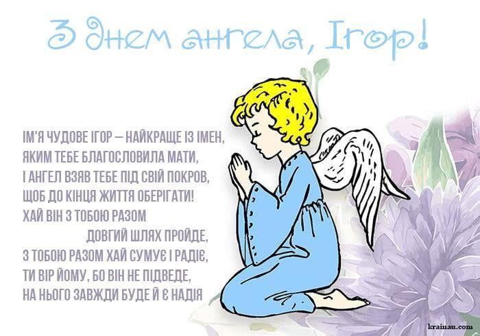Привітання з Днем ангела Ігоря / krainau.com