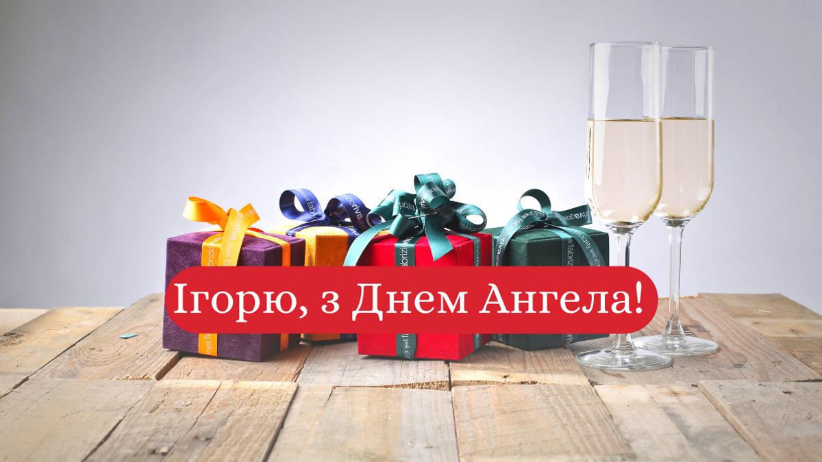 Привітання з Днем Ігоря / maximum.fm