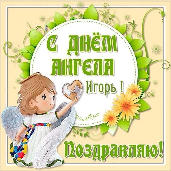 Листівки з Днем ангела Ігоря / klike.net