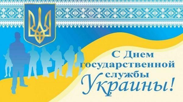 День державного службовця України / фото glavred.info