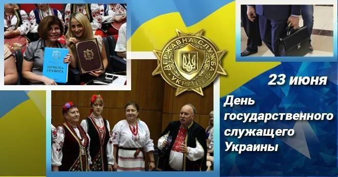 День державного службовця 2021 / фото glavred.info