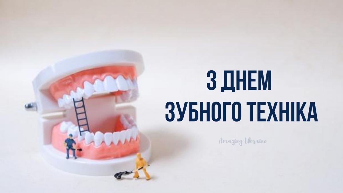 День зубного техніка привітання / фото amazingukraine.pro