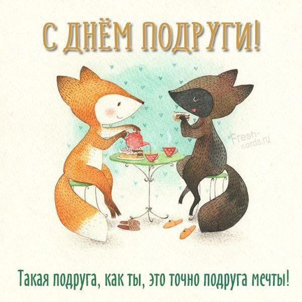 С Днем подруги 2021 / фото fresh-cards.ru
