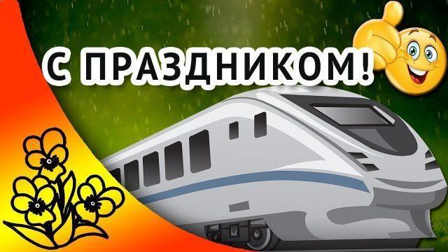 Привітання з Днем залізничника / bipbap.ru
