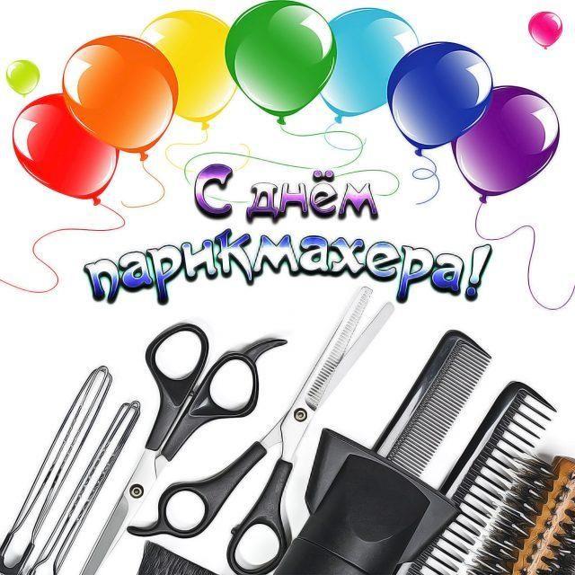 С Днем парикмахера картинки / фото bipbap.ru