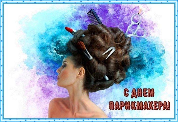 С Днем парикмахера открытки  / фото bipbap.ru