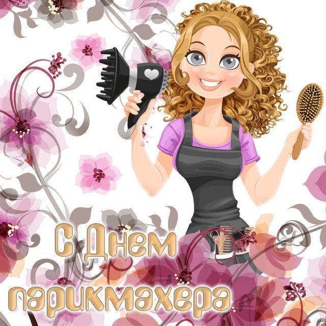 С Днем парикмахера поздравления  / фото bipbap.ru