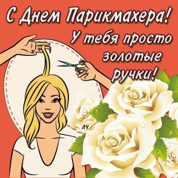 С Днем парикмахера 13 сентября / фото bipbap.ru