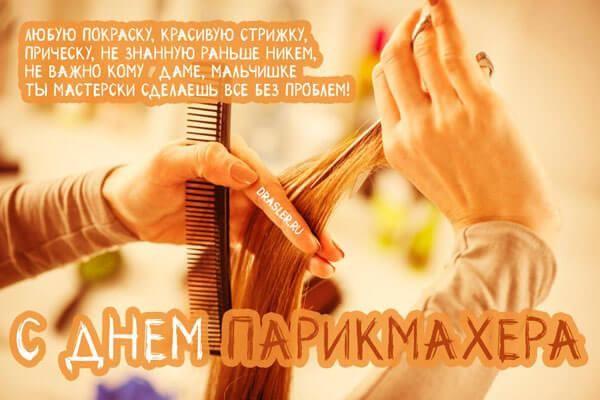День парикмахера поздравления  / фото bipbap.ru