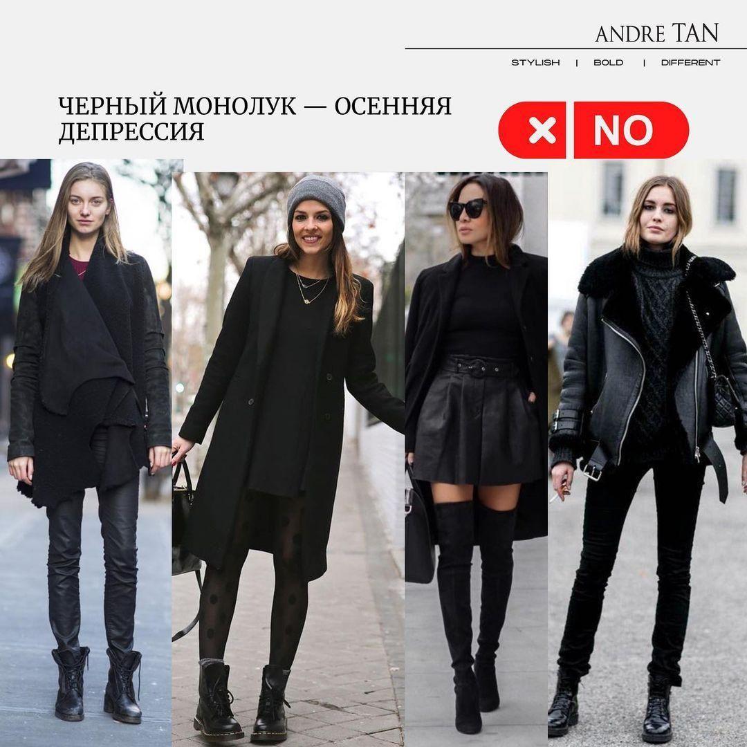 Головні помилки в одязі 2021 / instagram.com/andre_tan_official