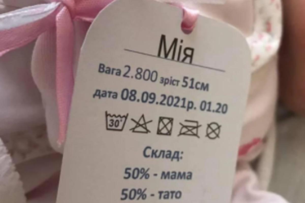 У лікарні Нововолинська немовлятам більше не вішають креативні бирки / фото facebook.com/novovolynskhospital