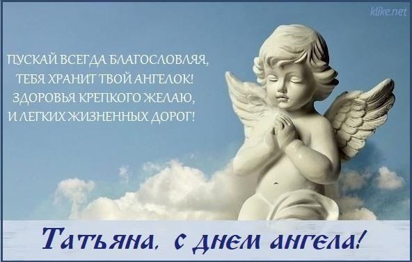 З Днем ангела Тетяни листівки / фото klike.net