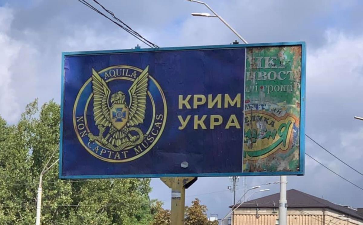 Білборд знаходиться перед посольством РФ / фото Корнійчук / Facebook
