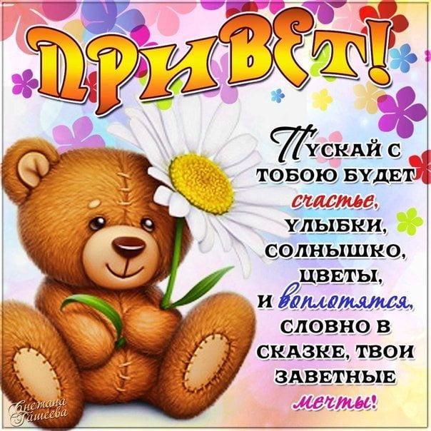 Привіт картинки / фото klike.net