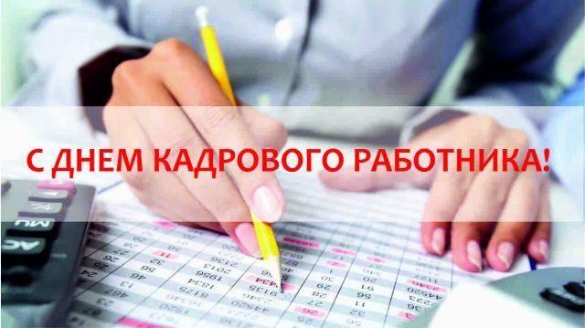 Когда День кадровика в 2022 году / bipbap.ru