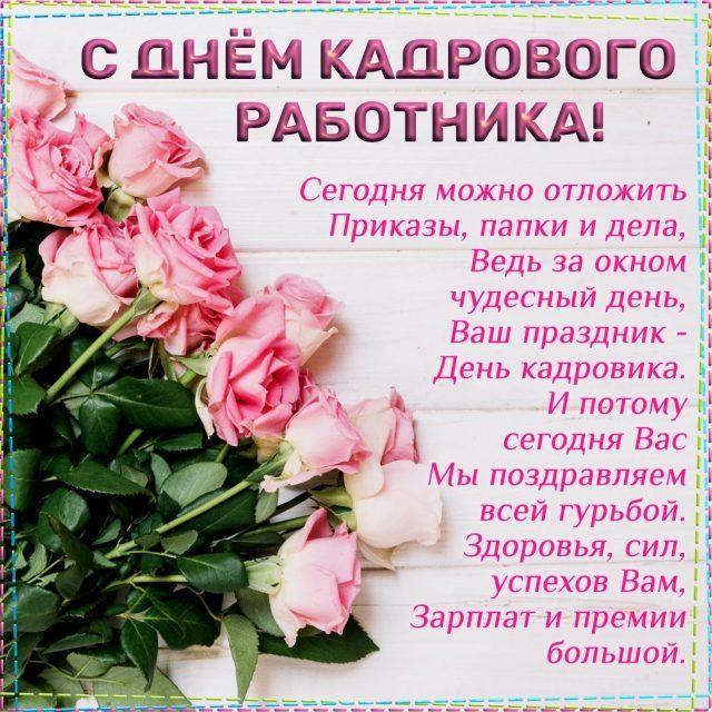 Как поздравить с Днем кадровика / bipbap.ru